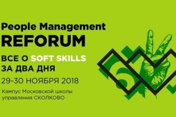 Санкт-Петербург: People Management ReForum:  Эволюция Q от технологий к человеку...