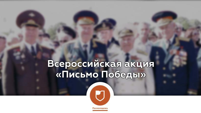 Всероссийская акция «Письмо Победы» стартует врегионе