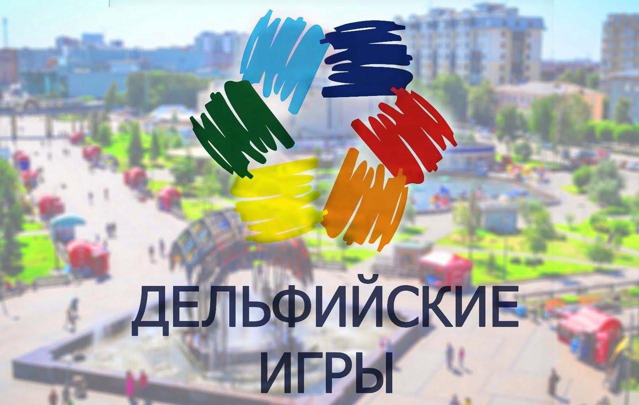 НаЮжном Урале формируют делегацию намолодежные Дельфийские игры