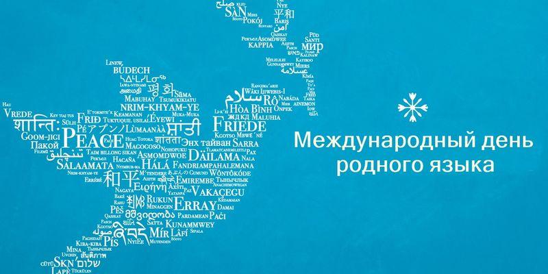День родного языка: истории людей, которые перешли вобщении наукраинский язык