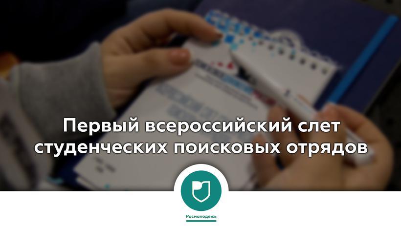 Всероссийский слет студенческих поисковых отрядов стартовал вКазани