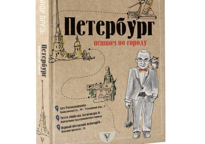 Санкт-Петербург: Александр Друзь написал путеводитель поПетербургу