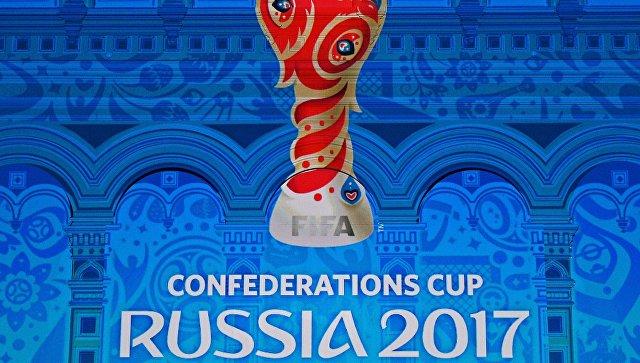 Отсчет 100 дней доначала Кубка конфедераций запустили вПетербурге