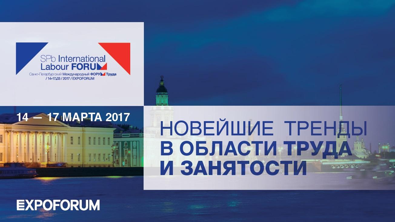ВПетербурге пройдет Международный Форум Труда