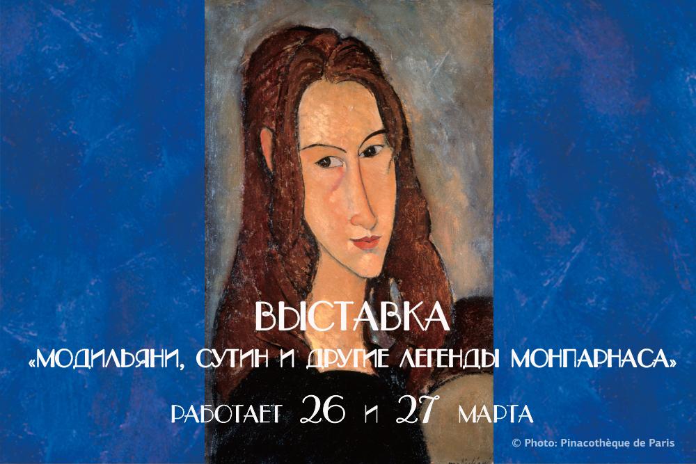 Санкт-Петербург: Выставка «Модильяни, Сутин и остальные легенды Монпарнаса» продлена на2 дня