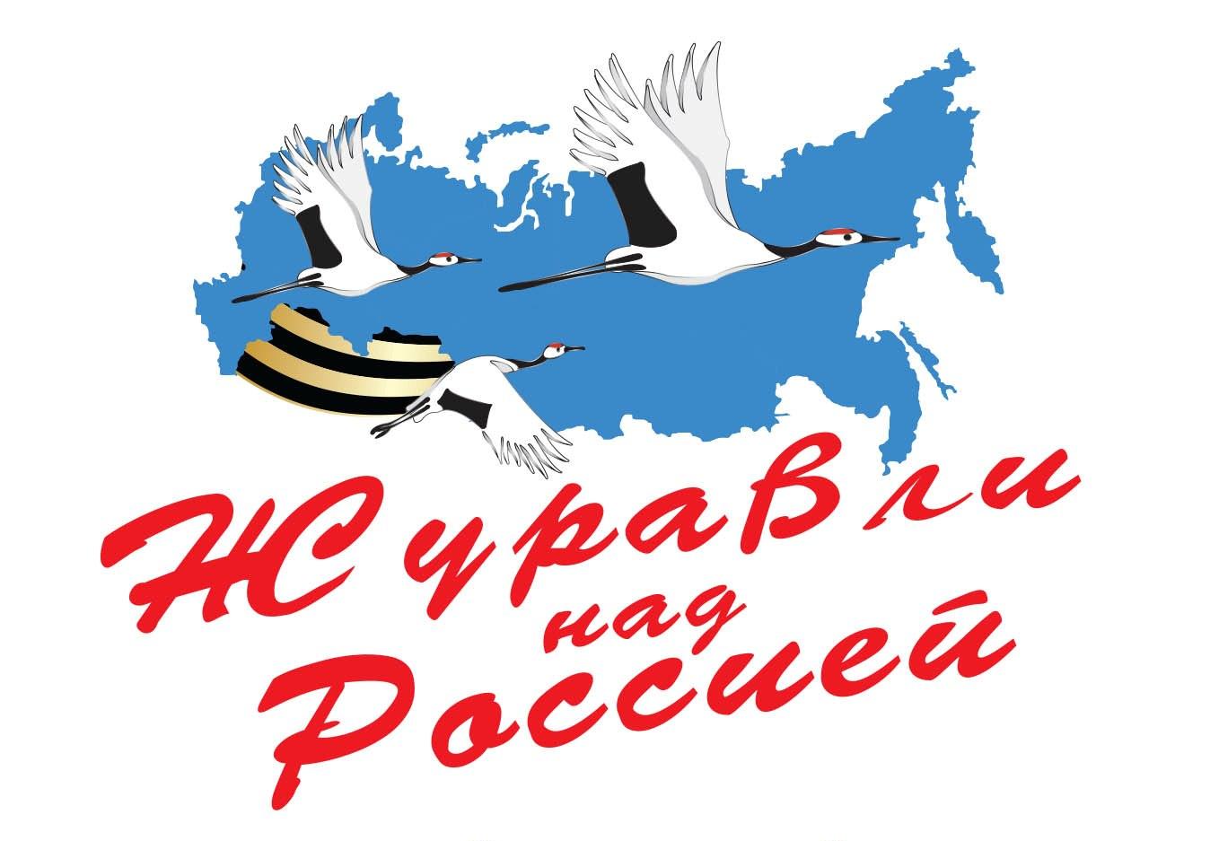 ВКизлярском районе прошел 1-ый этап молодежного фестиваля «Журавли России»