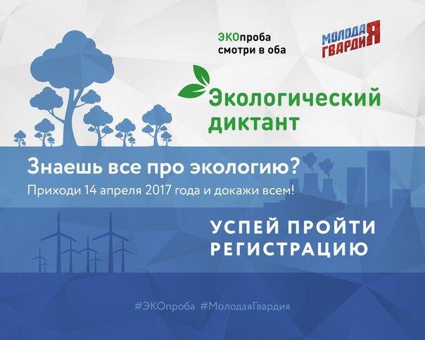ВКазани напишут 1-ый экологический диктант