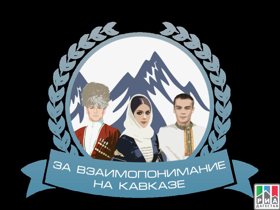 ВМахачкале закончилась встреча студентов из Российской Федерации иГрузии— Республика Дагестан