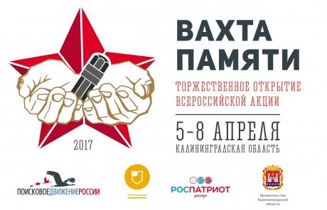 Югорчане примут участие вакции «Вахта памяти»