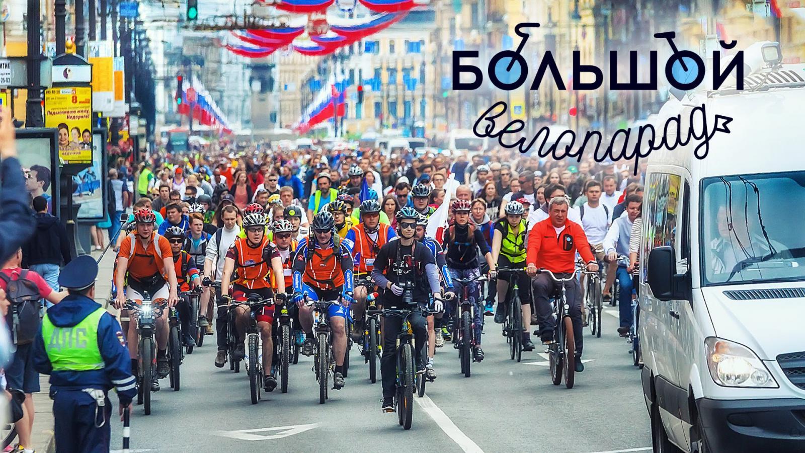 Велопарад вПетербурге собрал 15 тыс. человек