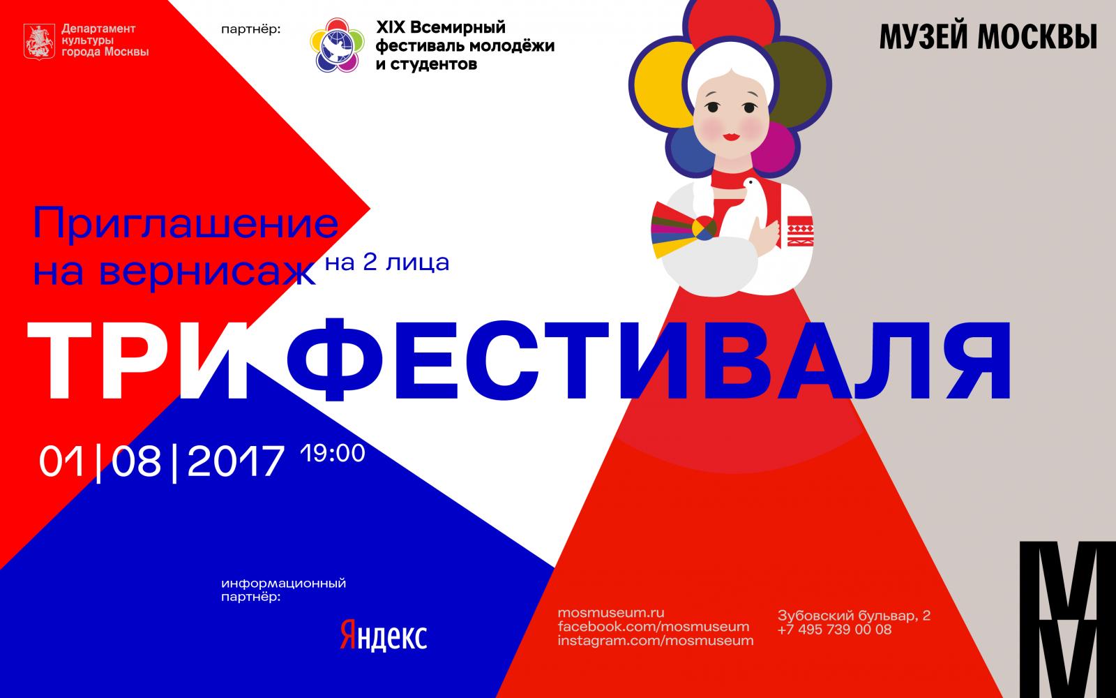 Выставка «Три фестиваля» открылась встолице