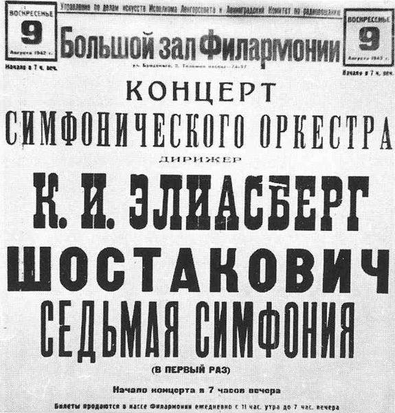 Дворцовый мост разведут под Седьмую симфонию Шостаковича