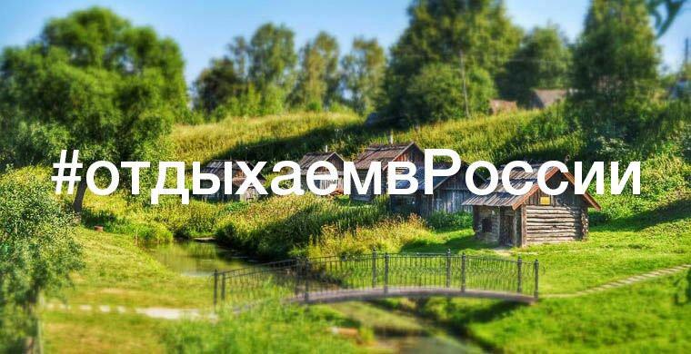 Омичи могут принять участие вфотоконкурсе #отдыхаемвРоссии