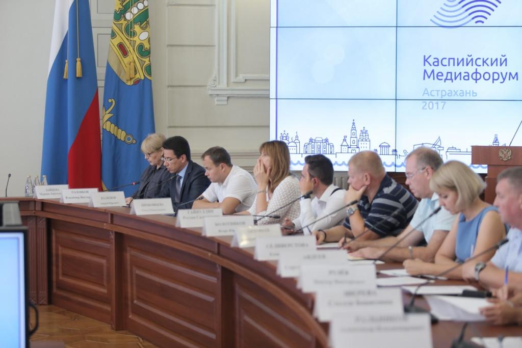 ВАстраханской области закончился  третий Каспийский медиафорум