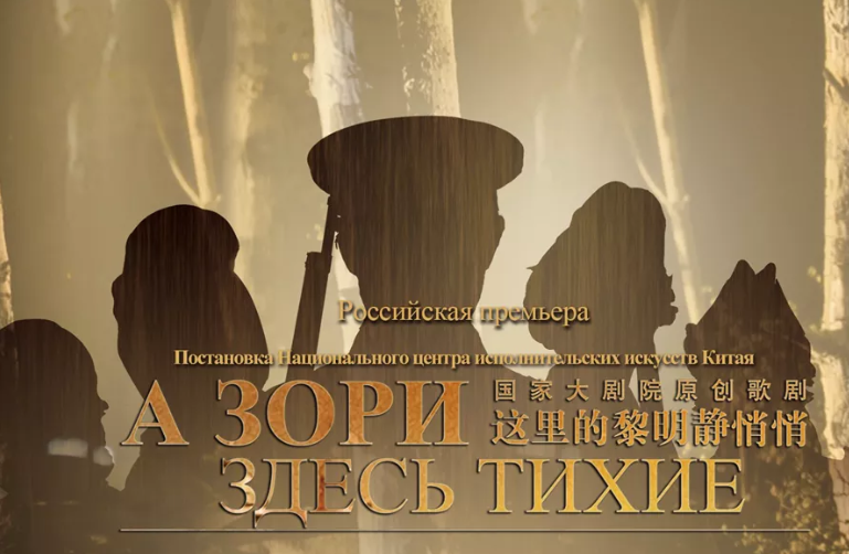 ВСПбГУ представят китайскую оперу «Азори тут тихие»— Санкт-Петербург