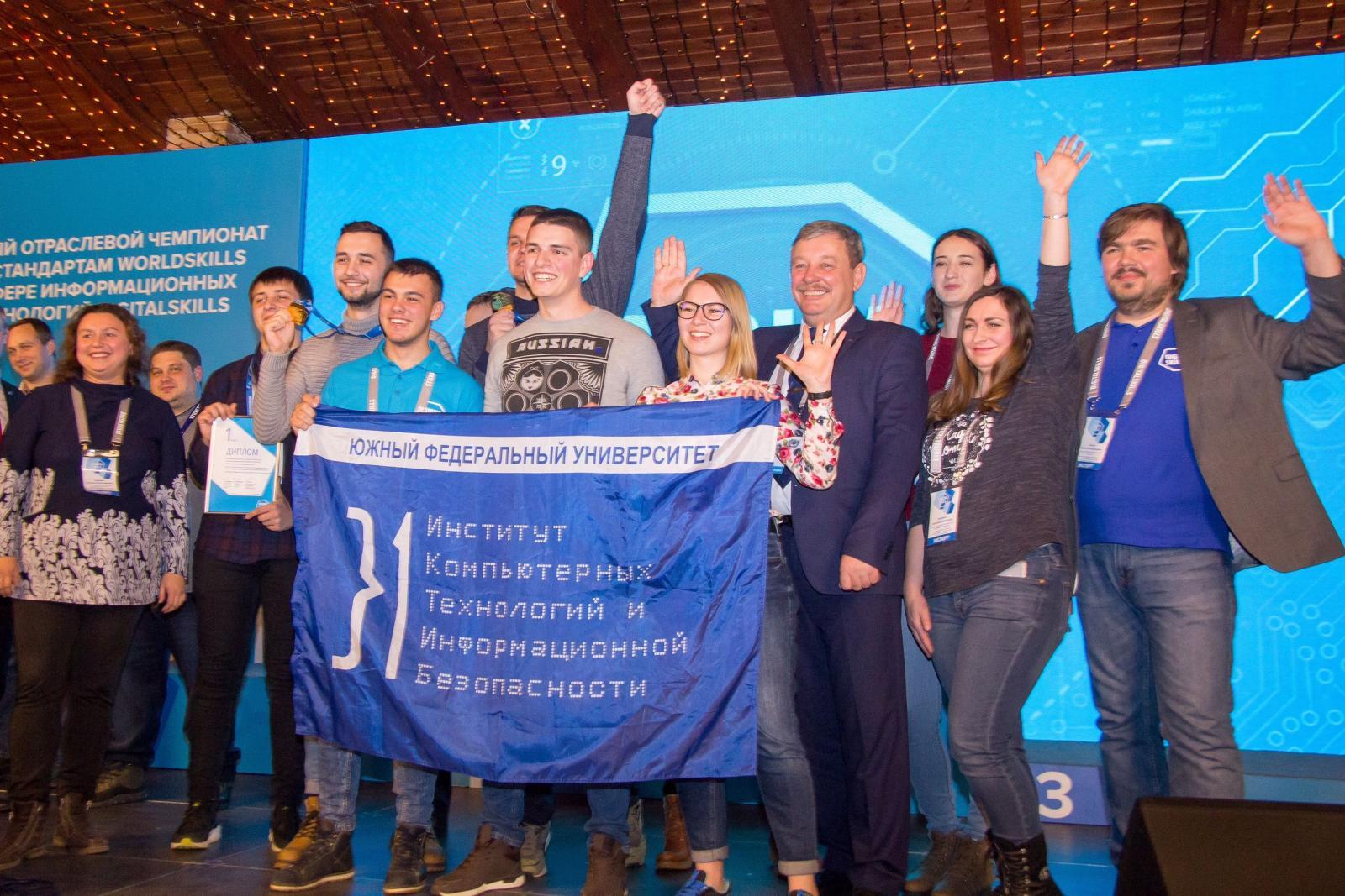 1-ый национальный чемпионат всфере информационных технологий DigitalSkills